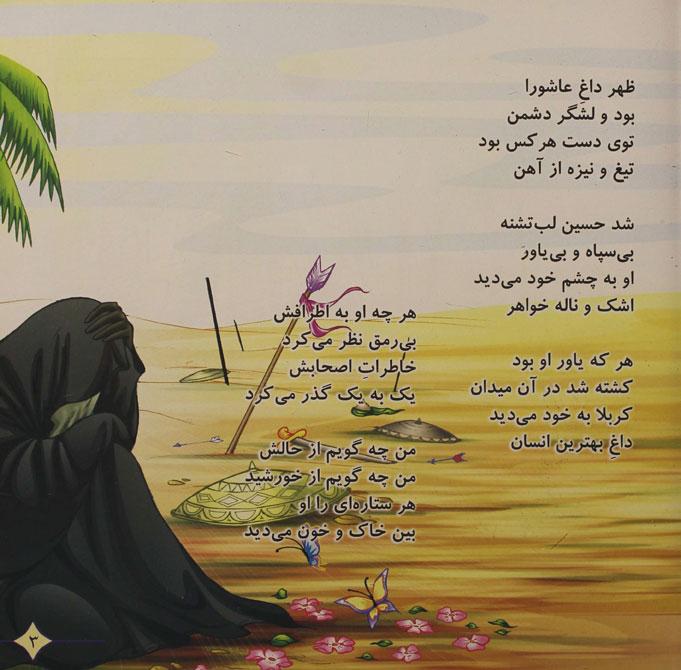 عکس نوشته های اشعار مخصوص محرم تلویزیون اینترنتی شیعیان