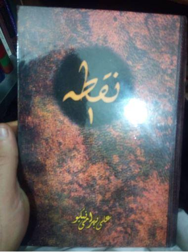جلد کتاب #کتاب_نقطه #شیخ_علی_بهرامی_نیکو
