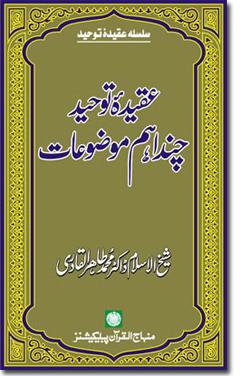 ڈاؤنلوڈاورمعرفی کتاب،عقیدہ توحید اور اشتراک صفات،مصنف شیخ الاسلام ڈاکٹرمحمدطاهرالقادری،ناشر منہاج القرآن پبلیکیشنز لاهور