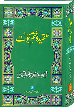 ڈاؤنلوڈاورمعرفی کتاب،عقیدہ ختم نبوت،مصنف شیخ الاسلام ڈاکٹرمحمدطاهرالقادری،ناشر منہاج القرآن پبلیکیشنز لاهور