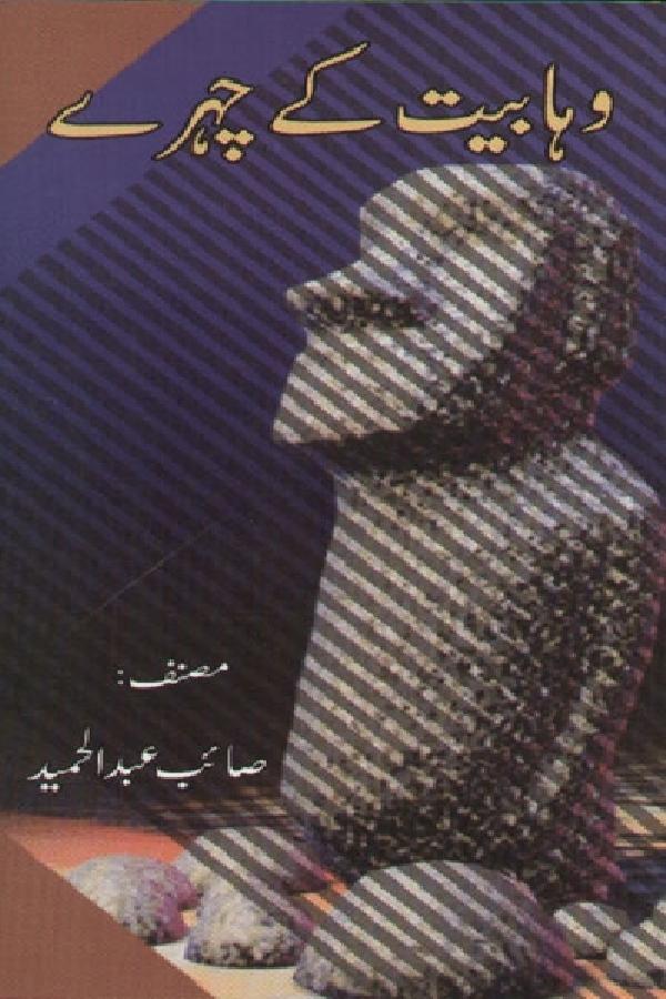 ڈاؤنلوڈاورمعرفی کتاب،وہابیت کے چہرے،مولف،صائب عبدالحمید،مترجم اہل بیت(ع) عالمی اسمبلی،ناشر مجمع جهانی اهل بیت