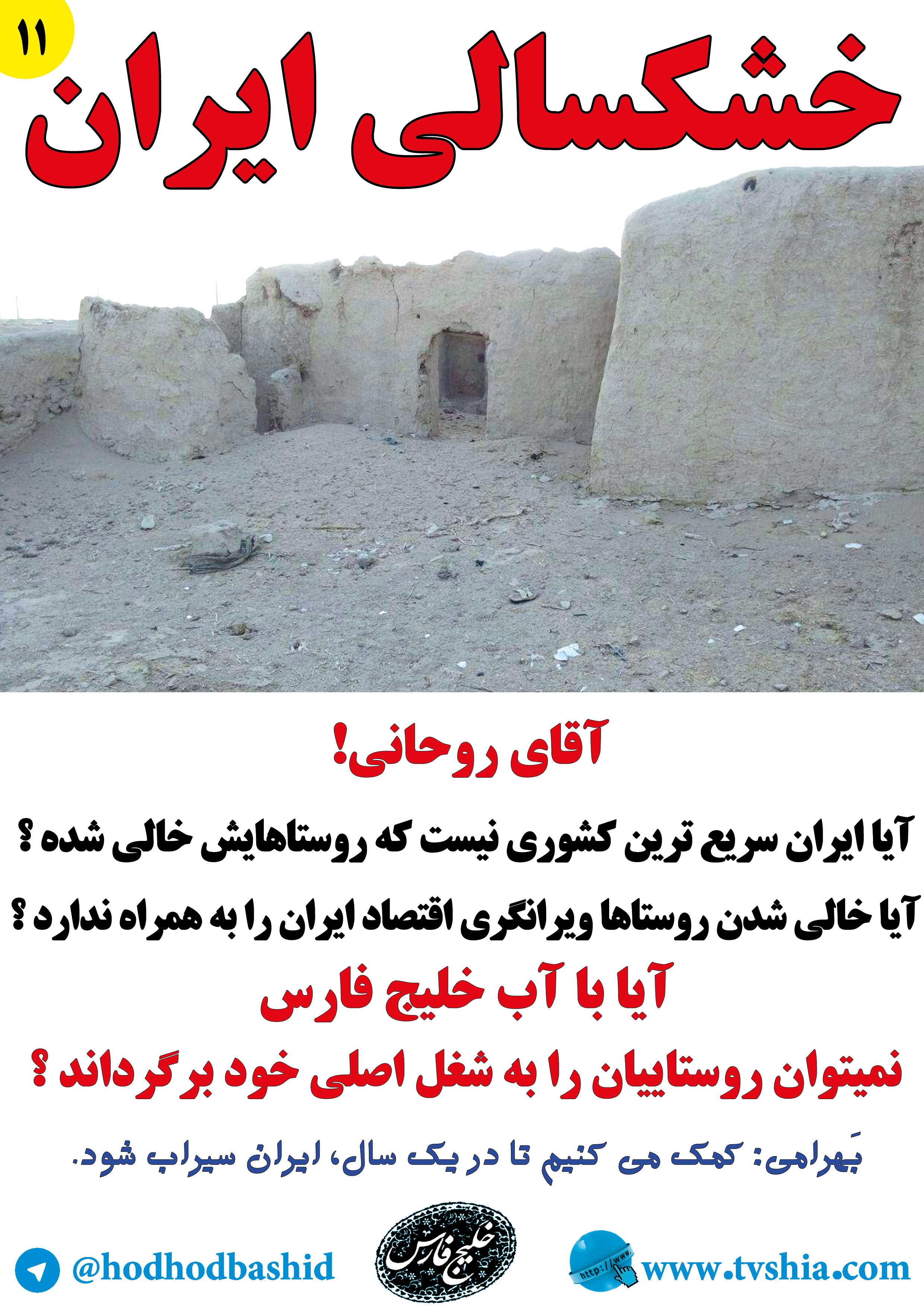 مناظره زنده تلویزیونی حسن روحانی و علی بهرامی نیکو