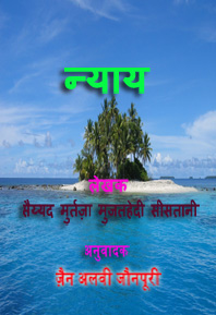 न्याय, हिंदी किताब (pdf)