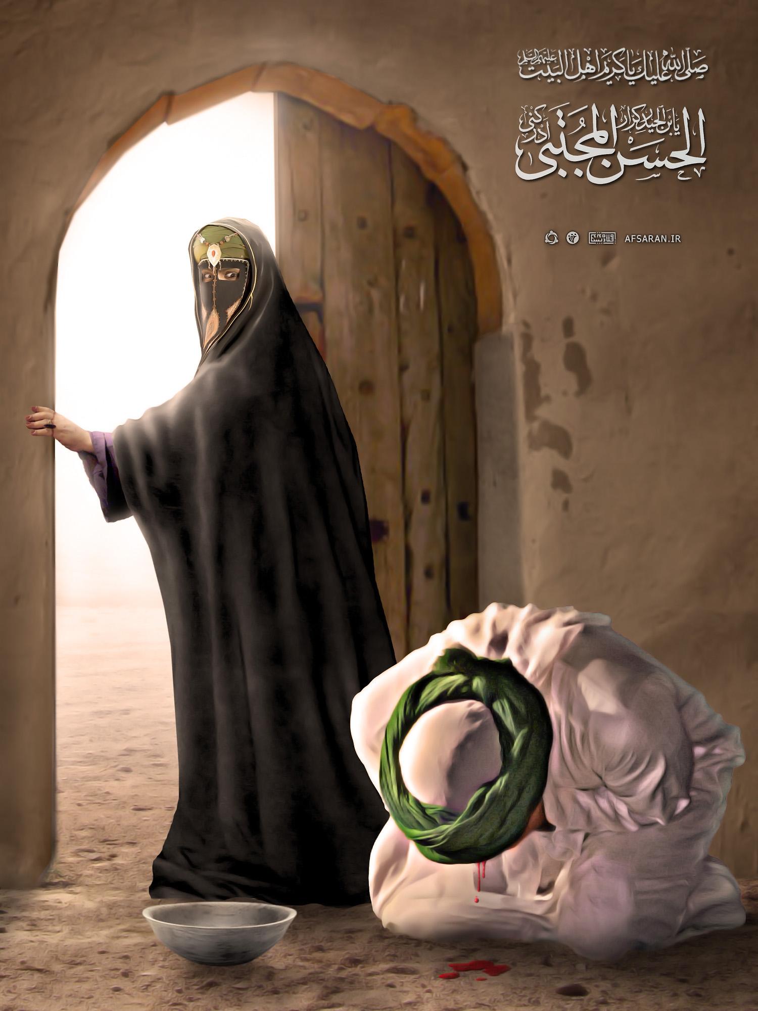 مجموعه پوسترهای شهادت امام حسن مجتبی / امام مظلوم و بی کس