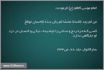 هفت صفر سالروز ولادت امام کاظم / مجموعه پوستر احادیث امام کاظم