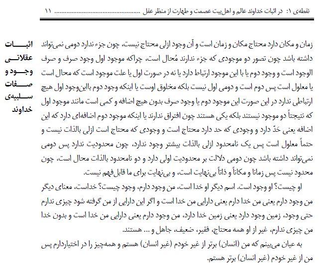 ص 11.1 #کتاب_نقطه #شیخ_علی_بهرامی_نیکو