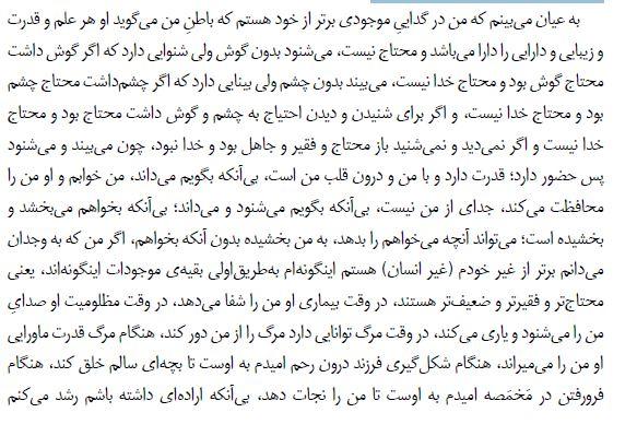 ص 11.2 #کتاب_نقطه #شیخ_علی_بهرامی_نیکو