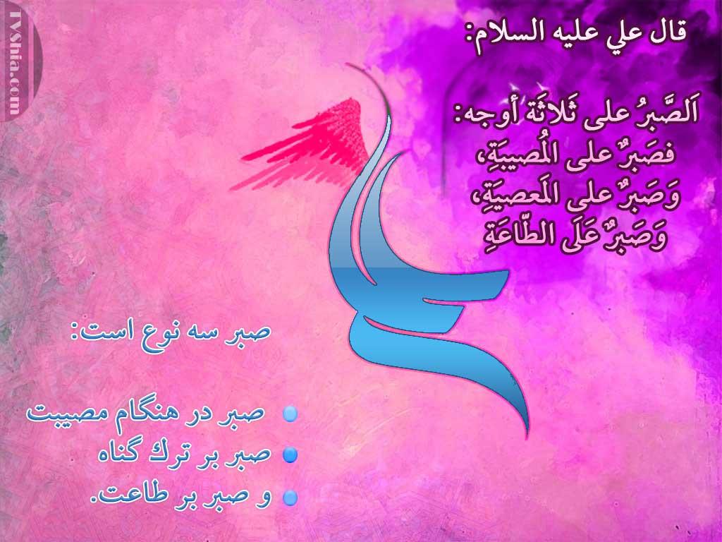 مجموعه پوستر بمناسبت عید غدیر خم شامل سخنان حکیمانه مولا امیرالمومنین علیه السلام