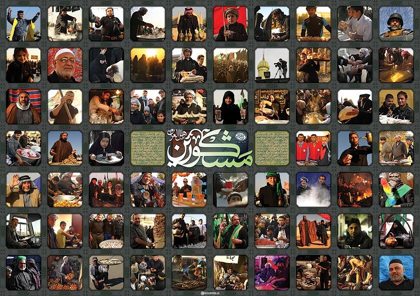 """۱۳۹۳/۱۰/۱۹مجموعه پوسترهای """"مشکورین"""" / مجموعه پوستر تشکر رهبر انقلاب از ملت و عشایر و دولت عراق"""