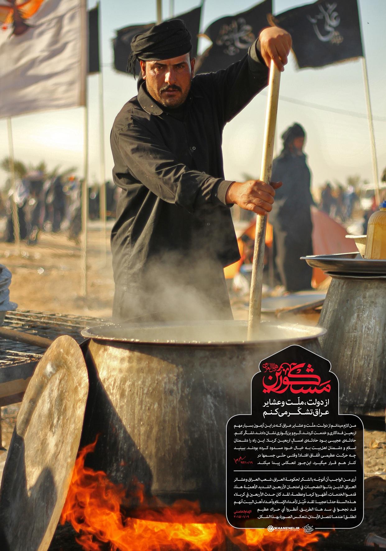 """مجموعه پوسترهای """"مشکورین"""" / مجموعه پوستر تشکر رهبر انقلاب از ملت و عشایر و دولت عراق"""