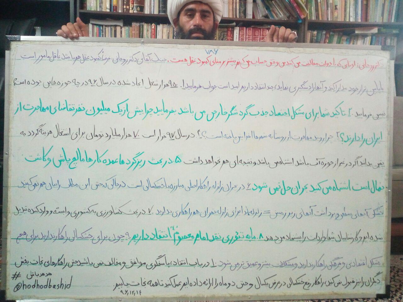 پیام به جناب دکتر حسن روحانی رئیس جمهور جمهوری اسلامی ایران - منتقدین کم عقل هستند