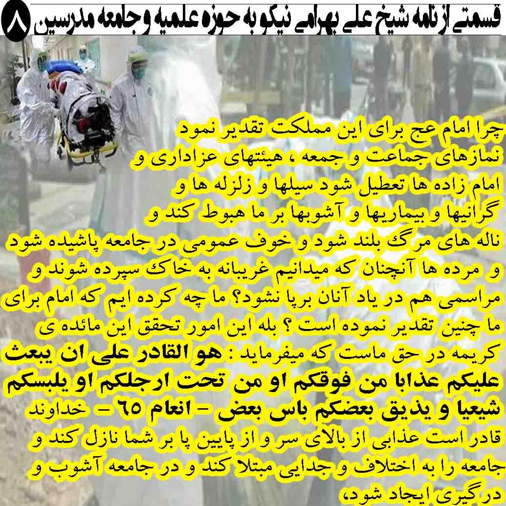 #علی_بهرامی-نیکو #نامه_علی_بهرامی_نیکو