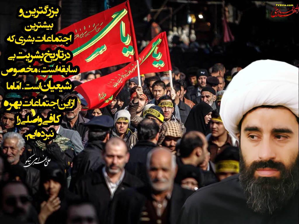 بهره برداری از بزرگترین اجتماعات بشری شیعی