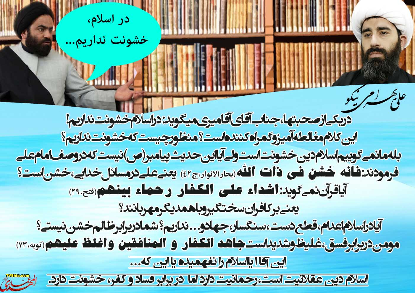 در اسلام، خشونت نداریم!!!