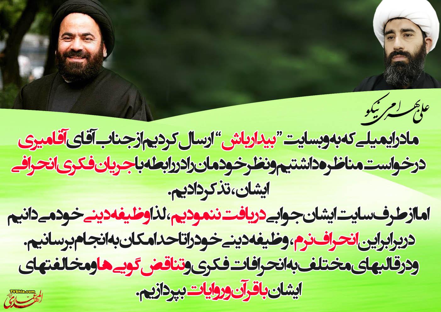 حق دفاع از دین در برابر انحرافات فکری آقای سید حسن آقامیری بعد از درخواست مناظره