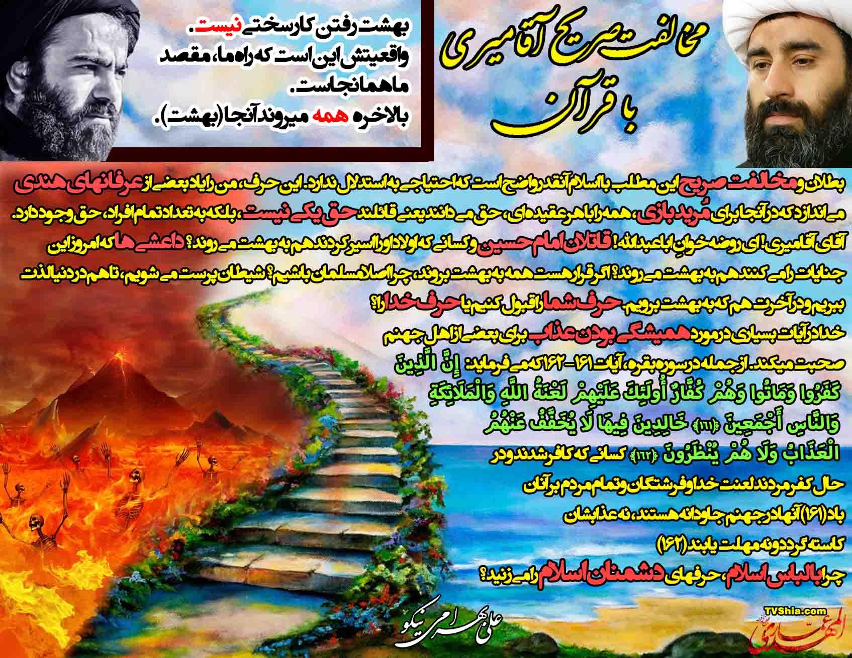 مخالفت صریح آقامیری با قرآن / بهشت رفتن کار سختی نیست