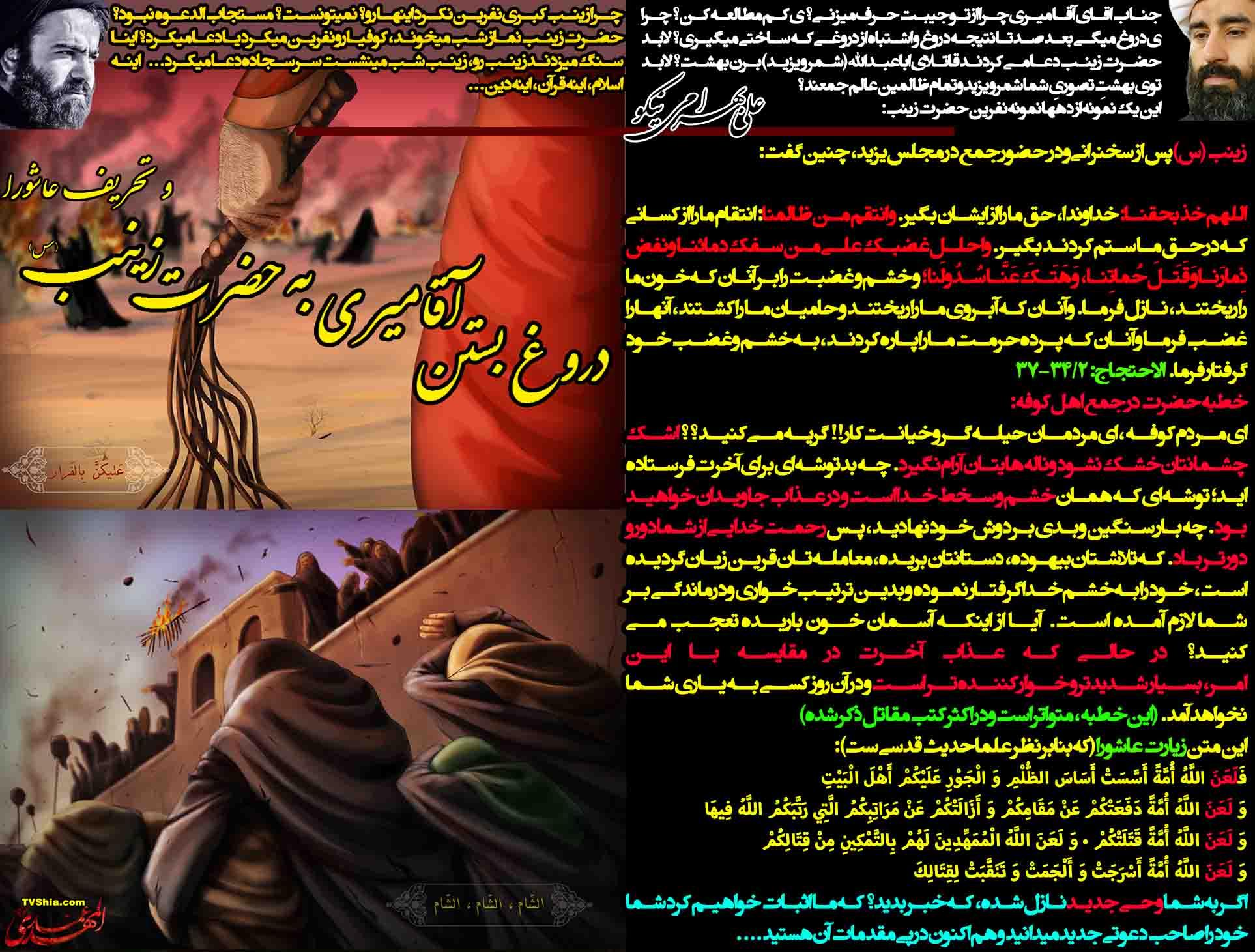 دروغ بستن آقامیری به حضرت زینب / تحریف عاشورا