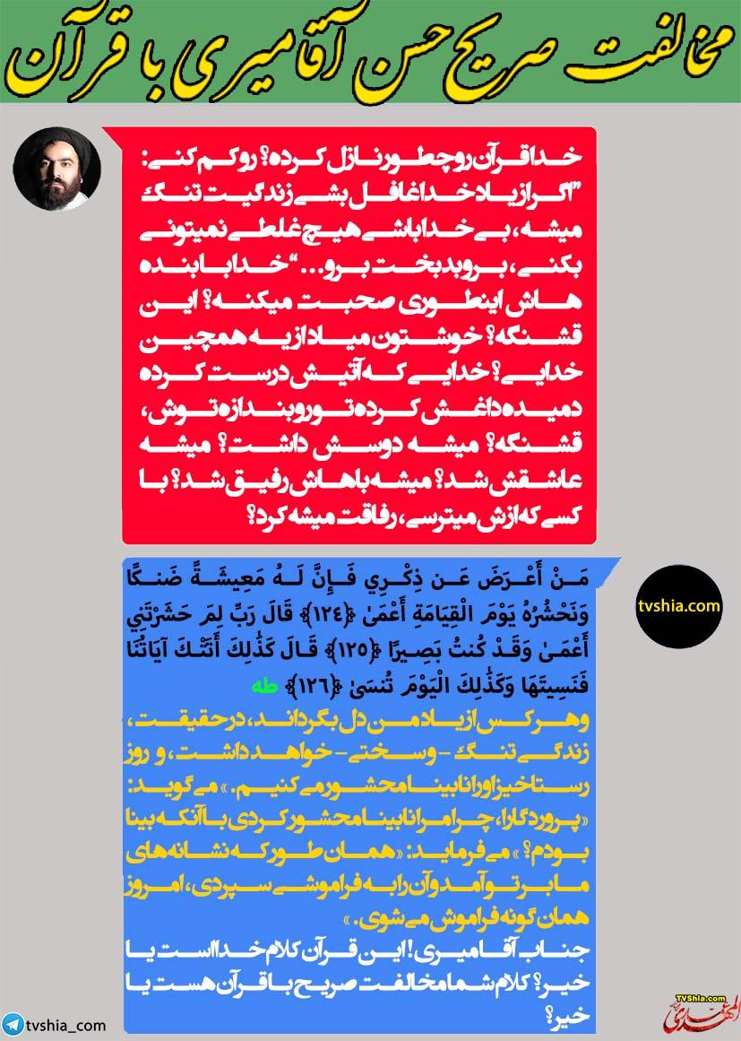 مخالفت صریح آقامیری با قرآن / این خدا نیست، جلاده
