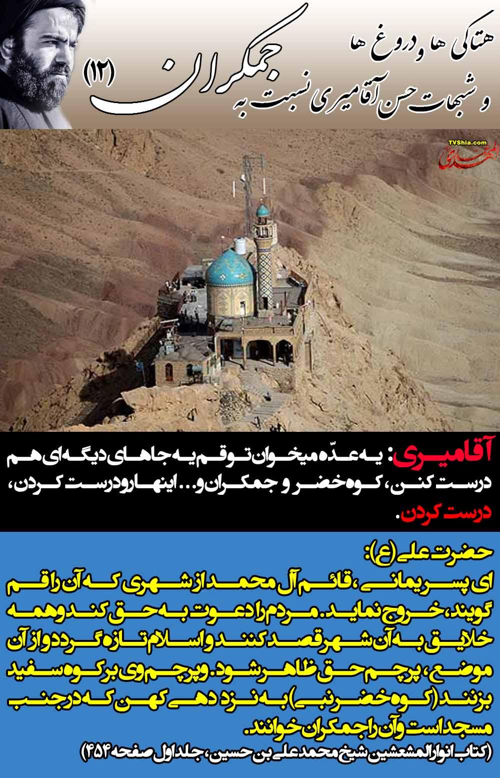 دوازده جواب در دفاع از مسجد دوازدهمین اختر/ پوسترهای دفاعیه در مقابل شبهات آقامیری به جمکران