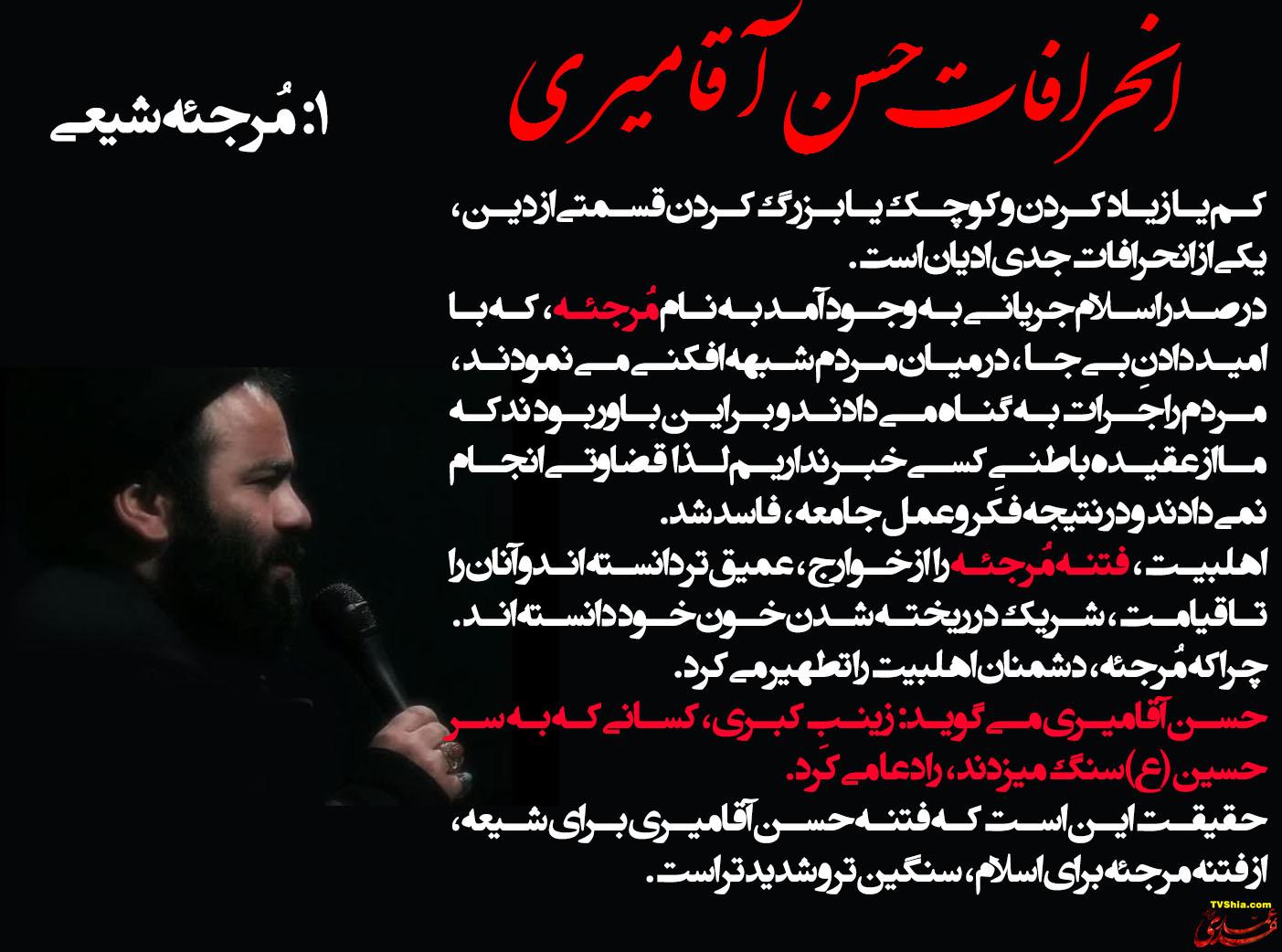 انحرافات حسن آقامیری / مرجئه شیعی