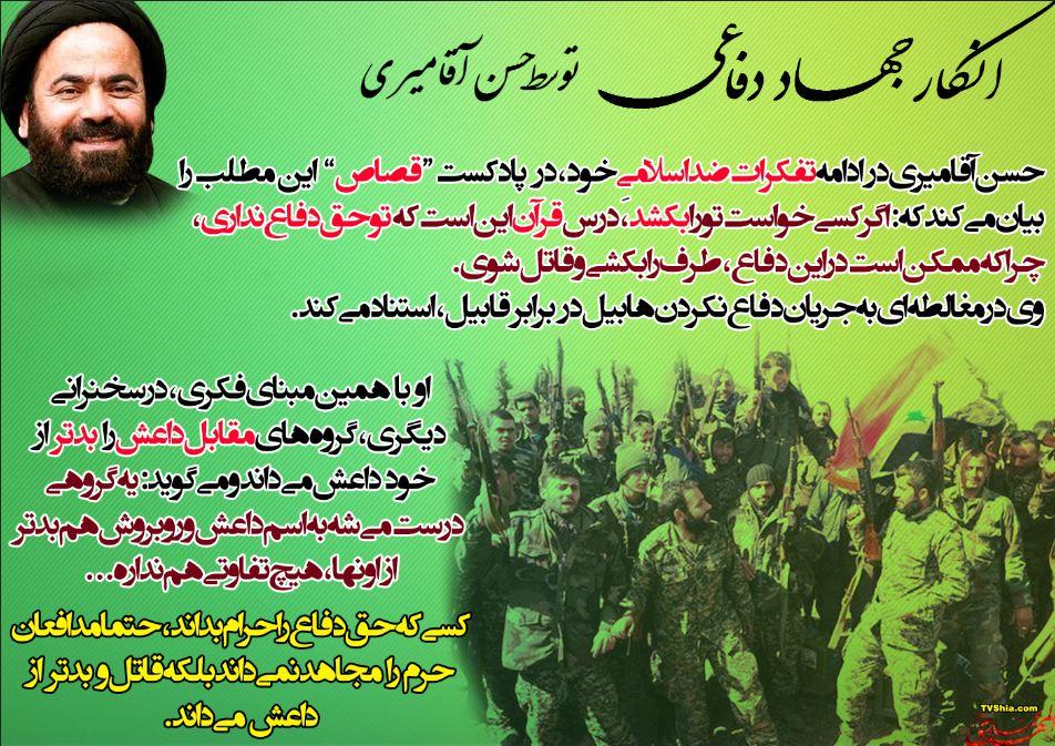 انکار جهاد دفاعی توسط حسن آقامیری / گروه مقابل داعش، از خود داعش بدتره