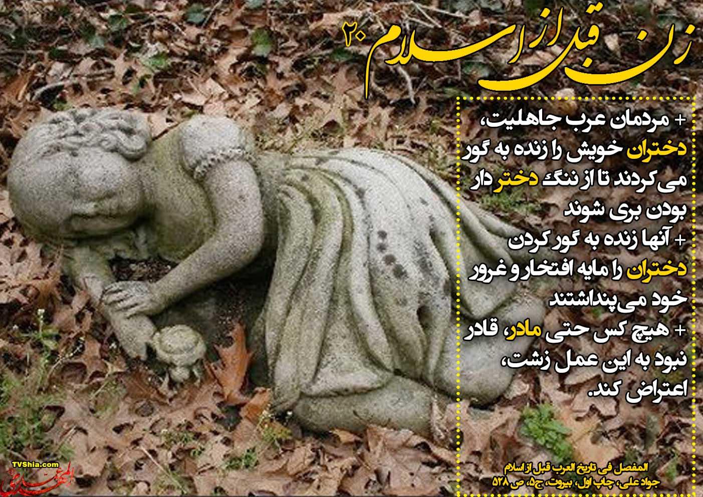زن قبل از اسلام  / جایگاه زن پیش از اسلام
