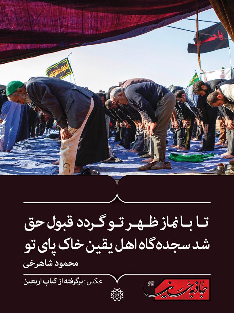 عکس نوشته های جملات و اشعار اربعین / جملات قصار و اشعار زیبا درباره اربعین