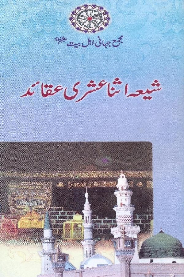 ڈاؤنلوڈاورمعرفی کتاب،شیعہ اثنا عشری عقائد،اہل بیت(ع) عالمی اسمبلی،ناشر مجمع جهانی اهل بیت