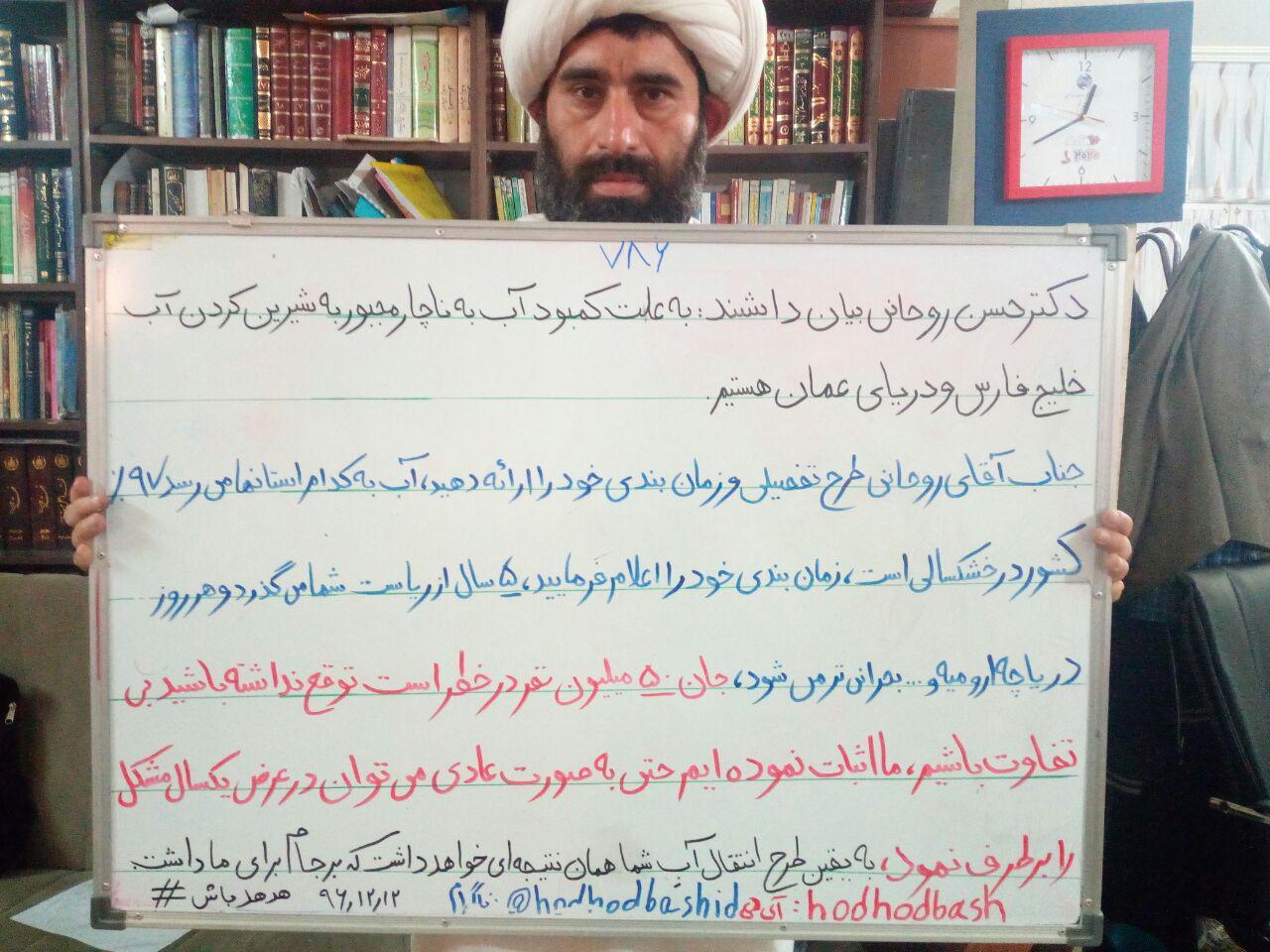پیام به جناب دکتر حسن روحانی رئیس جمهور جمهوری اسلامی ایران