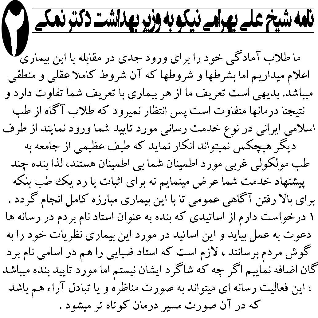 نامه به دکتر نمکی وزیر محترم بهداشت در مورد کرونا #علی_بهرامی_نیکو #نامه_علی_بهرامی_نیکو