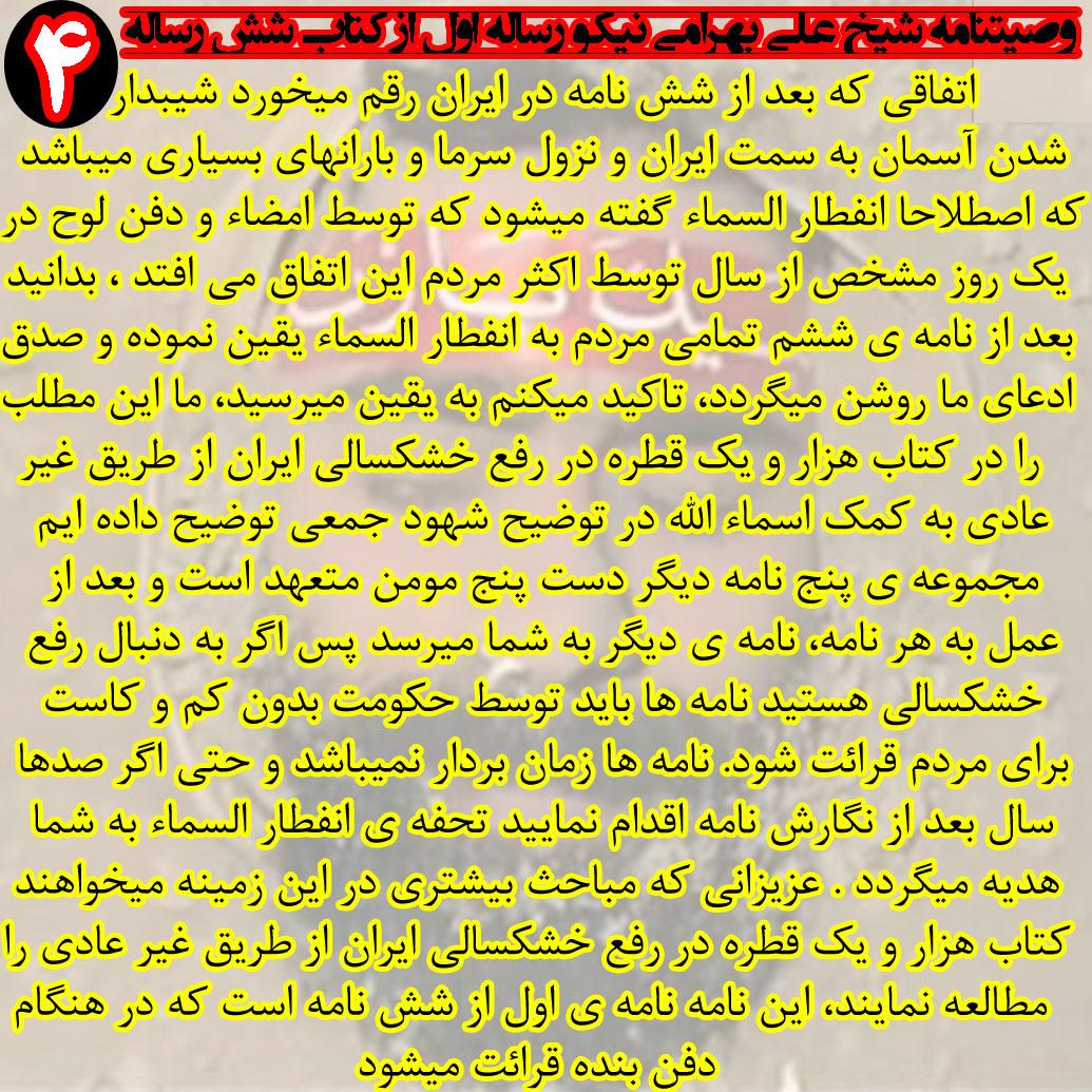 وصیت نامه شیخ علی بهرامی نیکو در رفع خشکسالی ایران