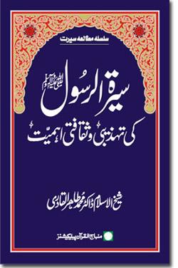 ڈاؤنلوڈاورمعرفی کتاب،سیرۃ الرسول کی تہذیبی و ثقافتی اہمیت،مصنف شیخ الاسلام ڈاکٹرمحمدطاهرالقادری،ناشر منہاج القرآن پبلیکیشنز لاهور