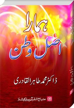 ڈاؤنلوڈاورمعرفی کتاب، ہمارا اصلی وطن،مصنف شیخ الاسلام ڈاکٹرمحمدطاهرالقادری،ناشر منہاج القرآن پبلیکیشنز لاهور