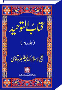 ڈاؤنلوڈاورمعرفی کتاب، کتاب التوحید (جلد دوم)،مصنف شیخ الاسلام ڈاکٹرمحمدطاهرالقادری،ناشر منہاج القرآن پبلیکیشنز لاهور