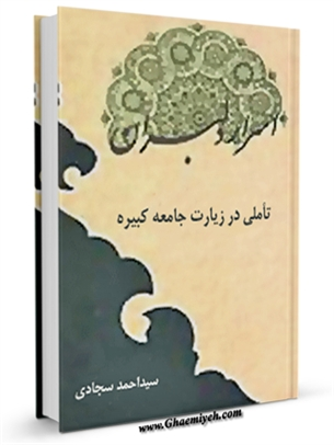 دانلود و معرفی کتاب سرار دلبران : تاملی در زیارت جامعه کبیره نوشته احمد سجادی