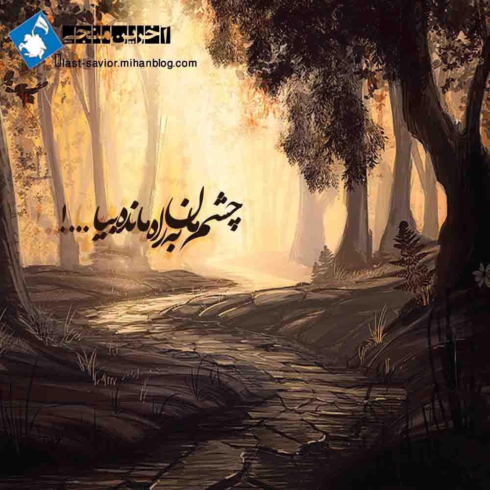 اشعار و جملات ادبی درباره امام زمان / عکس نوشته درباره امام مهدی