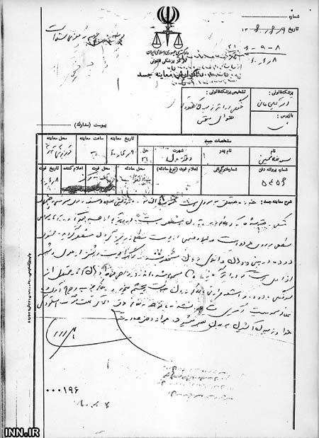 رازهای نهفته در انفجار دفتر نخستوزیری +اسناد