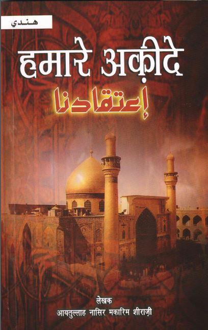 हमारे अक़ीदे हिन्दी किताब डाउनलोड करें (pdf हिंदी)