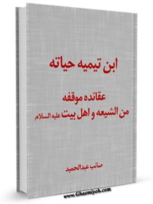 ابن تیمیه حیاته.. عقائده موقفه من الشیعه و اهل البیت ( علیهم السلام ) نوشته صائب عبدالحمید