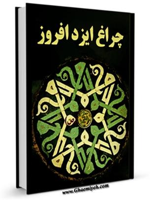 دانلود و معرفي کتاب چراغ ایزد افروز نوشته مجله حوزه/ نشرمجله حوزه با دو فرمت پي دي اف و اندرويد