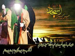 د حضرت امام زین  العابدین علیه السلام ژوند
