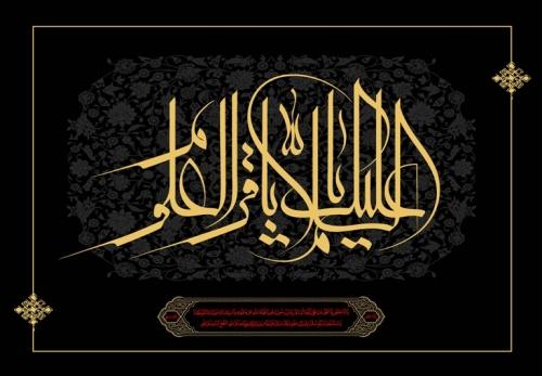 Peran Imam Baqir as dalam Penyebaran Ilmu