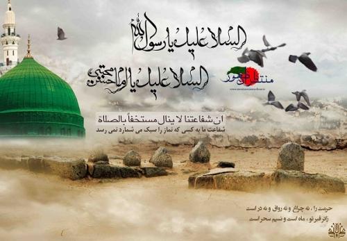 पैग़म्बरे इस्लाम और इमाम हसन की शहादत पर विशेष