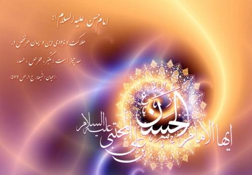 हज़रत इमाम हसन अलैहिस्सलाम का संक्षिप्त जीवन परिचय