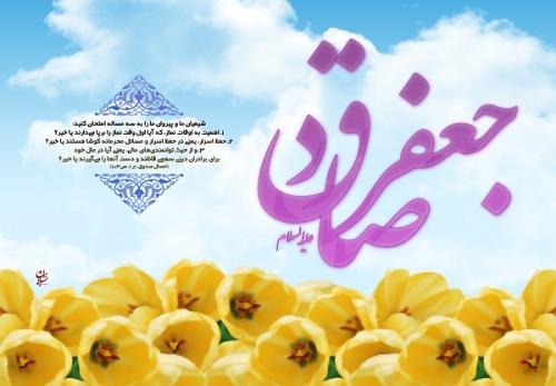 इमाम सादिक़ (अ) की संक्षिप्त जीवनी