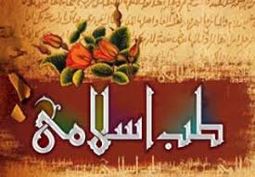 جایگاه طب اسلامی