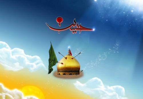 سید الشہداء امام حسینِ  فیقپوے ہلژخمہ کسل کن  (گومگوے ریسی حصو)