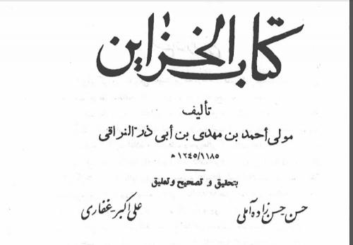 دانلود کتاب خزائن ملا احمد نراقی