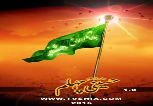 د امام حسین علیه السلام د څلوېښتۍ په مناسبت د موبایل ایپ(Android Mobile App)