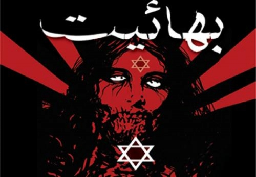 یهودیان و گسترش با بی گری و بهایی گری / عبدالله شهبازی